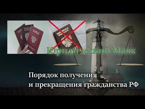 Порядок получения и прекращения гражданства РФ