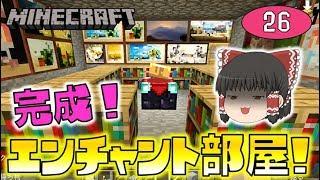 【Minecraft】完成!エンチャント部屋!~悲しみを乗り越えて~ゆっくり達のマインクラフト Part26