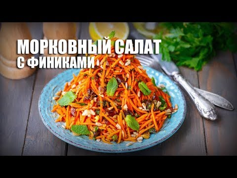 Морковный салат с финиками — видео рецепт