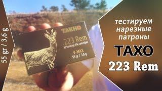 Тест нарезных патронов ТАХО 223 Remington, пуля V-MAX 3,6 г