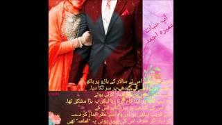 AabeHayaat Umera Ahmed