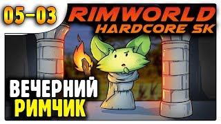 Скачать Thet Plays Rimworld 1 0 Part 131: All The Titanium