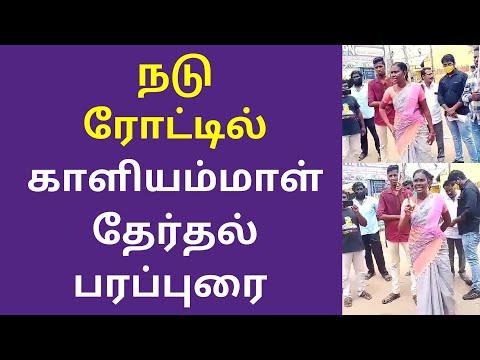 நடு ரோட்டில் காளியம்மாள் தேர்தல் பரப்புரை | Kaliammal NTK Latest Speech videos 2020 2021