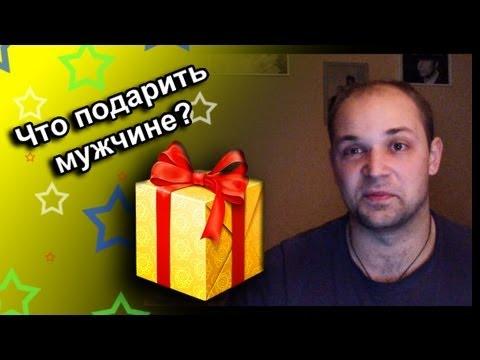 Что подарить мужчине ?