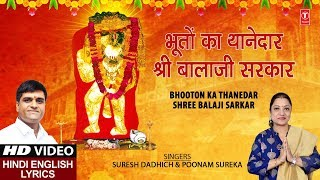 Bhooton Ka Thanedar Shree Balaji Sarkar I Hindi English Lyrics,Suresh Dadhich,Poonam Sureka,HD Video