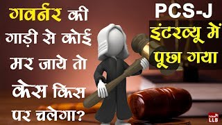 PCS J Interview Questions and Answers in Hindi | By Ishan