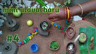 miniature ulavacharu | miniature ulavacharu recipe| Mini Food Craft | #EP4