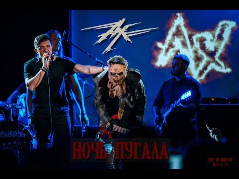 Ангел-Хранитель - Ночь пугала (Live in Moscow)