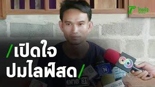 น้าแตโต้ชาวเน็ต หลังทัวร์ลงไลฟ์สดรู้พิกัดตาย #น้องชมพู่ | Thairath online