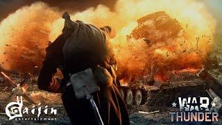 War Thunder - Победа за нами