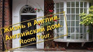 69. Жизнь в Англии. Английский дом. Room tour.