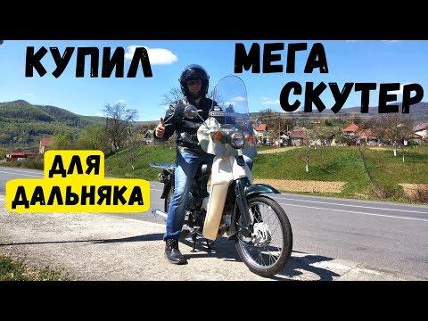 Я купил Honda Super Cub | Лучший скутер для путешествий