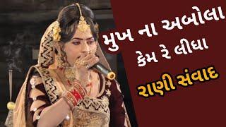 રાજન તમે મુખના અબોલા શેના લીધા.||08|| Toraniya Ramamandal 2019. Full HD (Devchadi)