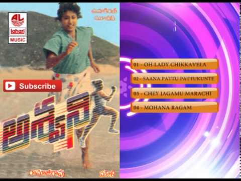 Telugu Hit Songs | Aswini Movie Songs | Bhanu Chander, Ashwani Nachappa