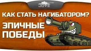 Смотреть онлайн Как побеждать в World of Tanks