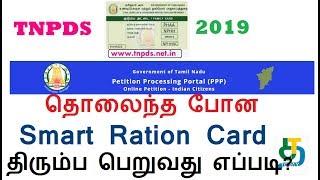 TNPDS 2019| தொலைந்த போன Smart Ration Card  திரும்ப பெறுவது எப்படி?