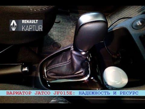 Фото к видео: Renault Kaptur: вариатор Jatco JF015E - надежность и ресурс
