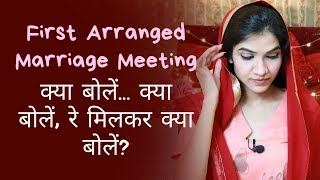What To Talk In First Meeting For Arranged Marriage | Mayuri Pandey