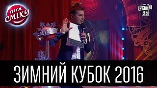 Лига Смеха - Зимний Кубок 2016 | Полный выпуск - 09.01.2016.