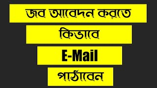 Job e-mail (Bangla Tutorial) 2019 - how to write job e-mail, tube 10 bd