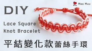 DIY 平結變化款11 蕾絲 Lace Bracelet Square Knot Bracelet Macrame 幸運繩 ブレスレット 組紐 結繩 팔찌 中國結 #069 / MuuMuu