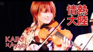 【ヴァイオリニスト Ayasa】 Ayasa×KAIKI Premium Live 「情熱大陸-passionate continent-」(葉加瀬太郎)