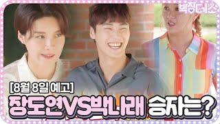 Park-Jang's LOL EP8