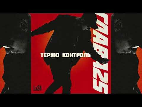 Lx24 - Теряю контроль