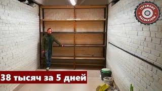 Стеллаж в гараже своими руками | Ремонт в гараже | Организация хранения