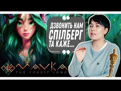 Фото МАВКА - Disney MADE IN UKRAINE? Саша Рубан про дзвінок від Спілберга та українську мультиплікацію.
