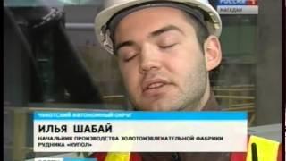 Все больше магаданцев работают на чукотском руднике «Купол» канадской компании Кинросс Голд
