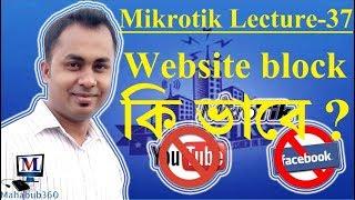 Mikrotik Lecture 38: User VPN Block in mikrotik Block VPN Access