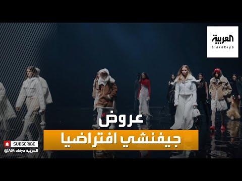 العرب اليوم - شاهد: دار جيفنشي للأزياء  تعرض مجموعتهَا افتراضيا
