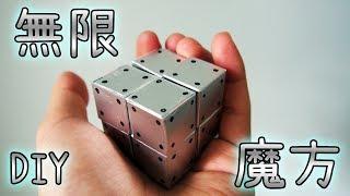 【DIY Guide】無限旋轉魔方 Fidget Infinity Cube 指尖陀螺後代 最新舒壓神器