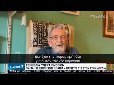 Γιαγιά 110 και παππούς 112 ετών γιόρτασαν τα γενέθλιά τους!   31/03/2020   ΕΡΤ