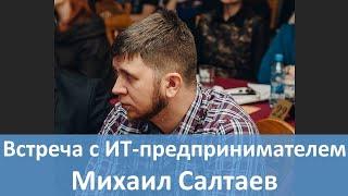 Видео встречи с Михаилом Салтаевым
