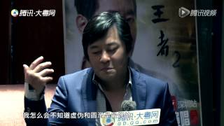 20141106 QQ大粤明星訪 王傑專訪(HQ)