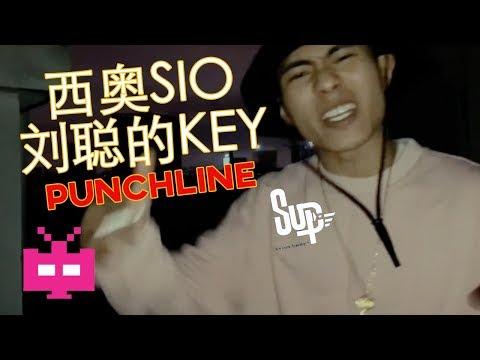 西奥SIO ❌ 刘聪 KEY L 👊 PUNCHLINE ACAPELLA  #中国新说唱