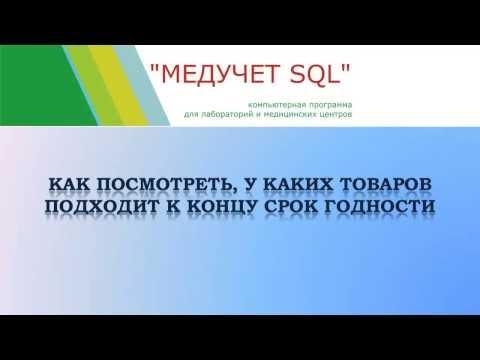 """Как посмотреть, у каких товаров подходит к концу срок годности в программе """"МЕДУЧЕТ SQL""""?"""
