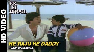 He Raju He Daddy - Ek Hi Bhool | S. P. Balasubrahmanyam