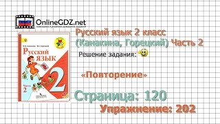 Страница 120 Упражнение 202 «Повторение» - Русский язык 2 класс (Канакина, Горецкий) Часть 2