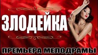ФИЛЬМ ВЛЮБИЛ ЗРИТЕЛЕЙ || ЗЛОДЕЙКА || Мелодрама. Русские сериалы 2018 | мелодрамы HD новинки