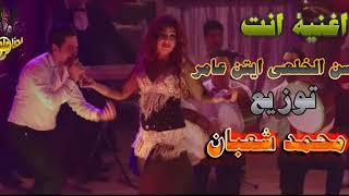 اغنية انت حسن الخلعي ايتن عامر كريم فهمي فيلم علي بابا توزيع محمد شعبان تحميل MP3