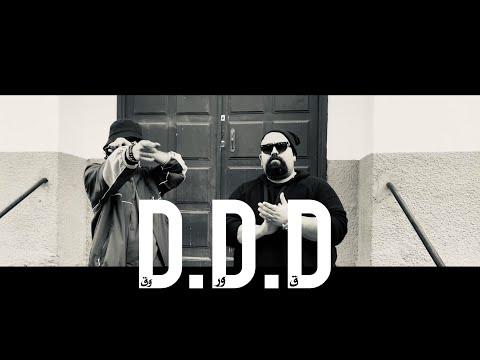 Don Bigg - DDD (feat. ElGrandeToto)