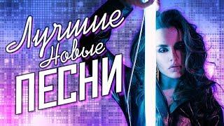 ЛУЧШИЕ НОВЫЕ ПЕСНИ Сезона Осень 2019. Самые горячие хиты и премьеры песен.
