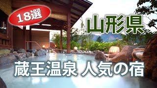 蔵王温泉で人気の宿|山形旅行にオススメのホテル