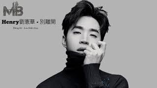 (Vietsub Kara) - Xin Đừng Đi -Lưu Hiến Hoa -OST Hành Trình (Double World) ft Henry劉憲華-別離開 -Tiktok
