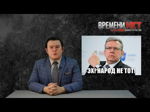 Времени.НЕТ: Кому принадлежит Россия? Выпуск от 04.03.2019