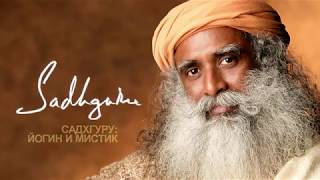СадхГуру о телепатии, развитии сверхспособностей. Духовный рост, страх! ॐ