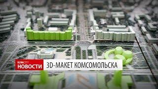 Komcity Новости — 3D-макет Комсомольска